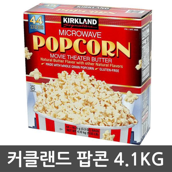 커클랜드 전자렌지 팝콘 4.1kg/44팩/버터팝콘 상품이미지