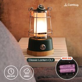 cambug Classic Lantern CL1 캠벅/250lm / 5200mAh