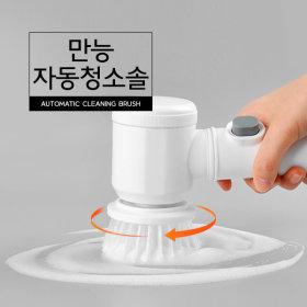 만능 자동 청소솔 1개 강력한 자동전동솔 화장실 욕실