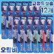 오랄비 교정용 칫솔 12개(색상랜덤)