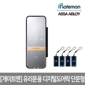 셀프시공 게이트맨 유리문용 디지털도어락 샤인(카드키4개)단문형/슬림디자인/클립타입 브라켓