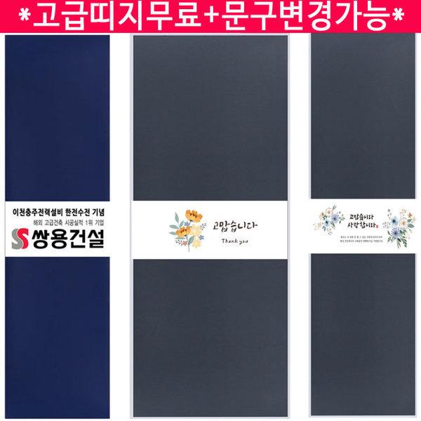 이마이샵 송월우산 타올우산세트답례품수건고희팔순 상품이미지