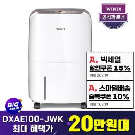 혜택 19.9만) 위닉스 뽀송 제습기 10리터 DXAE100-JWK
