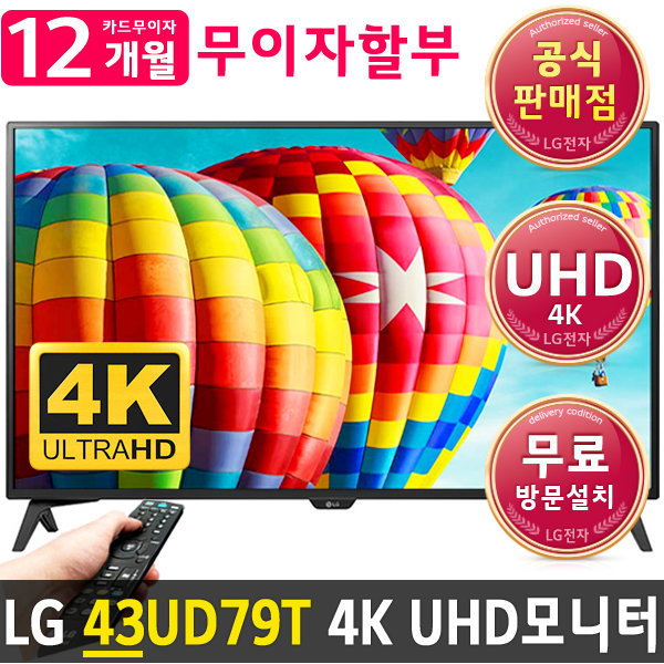 LG 43UD79T UHD 4K 모니터 109cm IP TV 겸용/43인치형 상품이미지