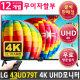 LG 43UD79T UHD IPTV 4K컴퓨터모니터/108cm LED LGTV 상품이미지