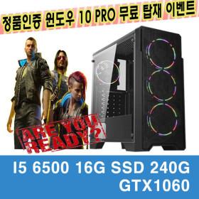 리뉴얼 i5 6500 16G 240G 1060 조립컴퓨터 게이밍PC