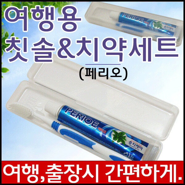 여행용 치솔치약세트 양치 칫솔치약 치약칫솔 페리오 상품이미지