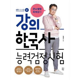 큰별쌤 최태성의 강의 한국사능력검정시험 심화 1·2·3급 (상)