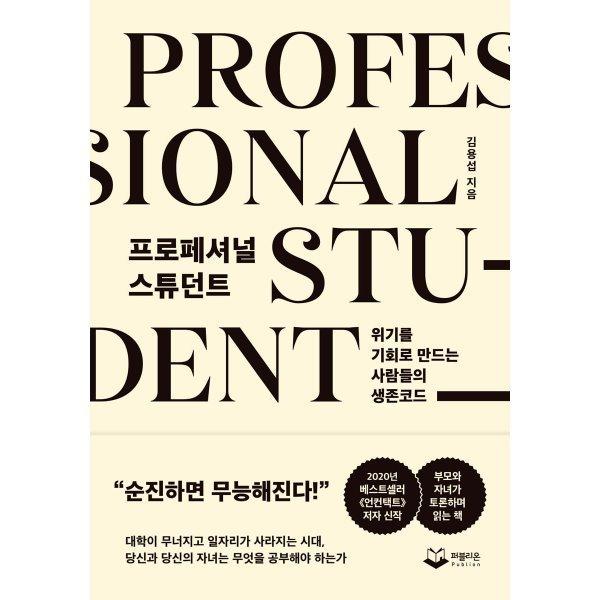 프로페셔널 스튜던트 : 위기를 기회로 만드는 사람들의 생존코드  김용섭 상품이미지