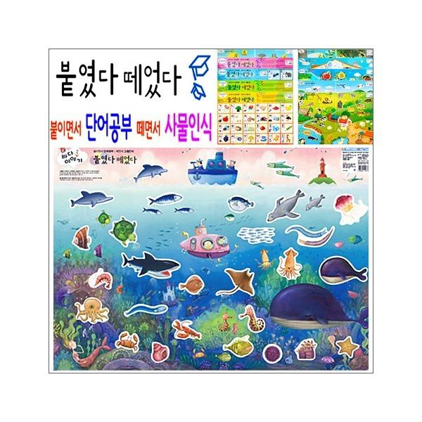 붙였다떼었다 단어공부 바다/ 학습판 벽보 매칭카드 상품이미지