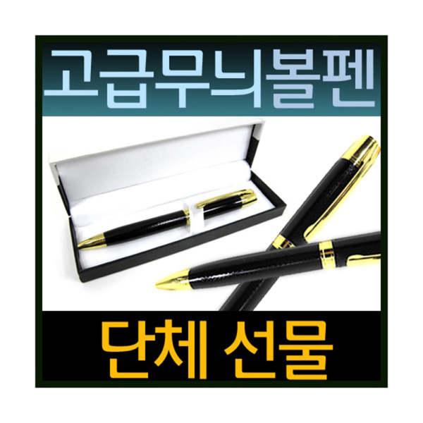 고급 무늬 볼펜 금장 제작 케이스+금박포장 판촉물 사 상품이미지