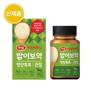 밥이보약 영양톡톡 관절 60g/강아지영양제