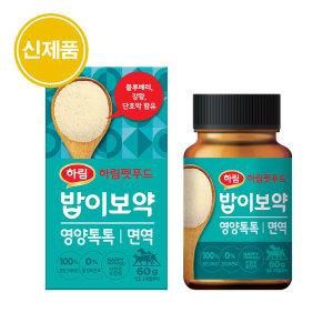 밥이보약 영양톡톡 면역 60g/반려동물영양제