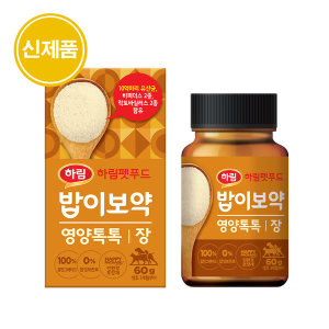 밥이보약 영양톡톡 장 60g/반려동물영양제