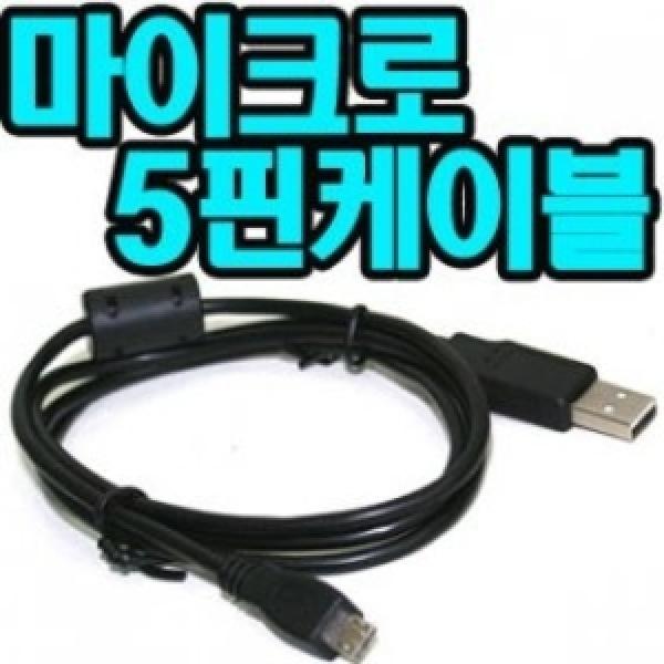 싸이언(옵티머스2X)LG-SU660 스마트폰용 데이터충전USB케이블/마이크로 5핀/총알배송 상품이미지