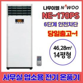 NE-170PS 영업용 사무실 난방기(7k/14형 전기온풍기)