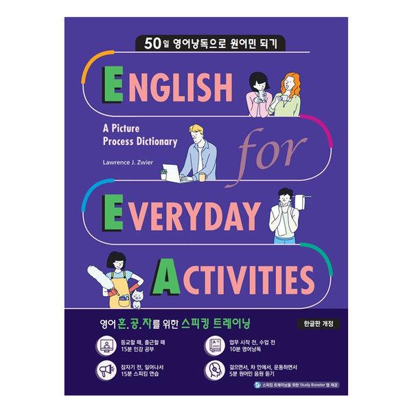 English for Everyday Activities 한글판 (50일 영어낭독으로 원어민 되기) 상품이미지