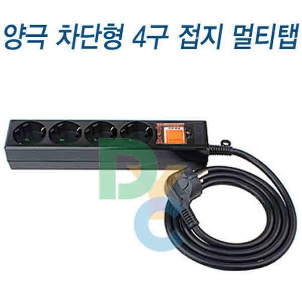 동양양극 차단형 4구 접지 멀티탭(Black)스위치1.5m 상품이미지