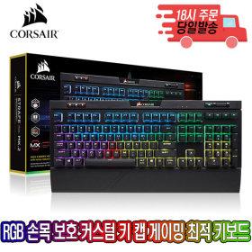 STRAFE RGB MK.2 게이밍 기계식 사일런트 적축 (한글)