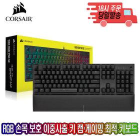 K60 PRO RGB SE 게이밍 기계식 키보드 비올라축 영문
