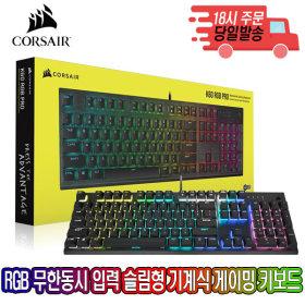 K60 PRO RGB 게이밍 기계식 키보드 비올라축 영문