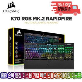 정품 CORSAIR K70 RGB MK.2 Rapid Fire 은축 한글