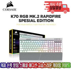 CORSAIR K70 RGB MK.2 Rapid Fire SE 은축 영문