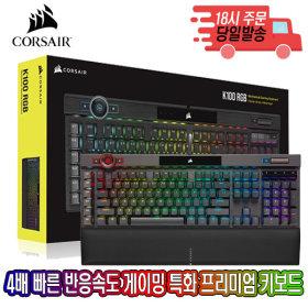 정품 K100 RGB PBT 기계식키보드 은축 (영문)