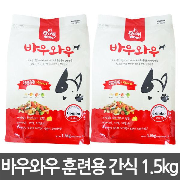 바우와우 혼합간식 1.5kg/강아지간식/애견/훈련간식 상품이미지