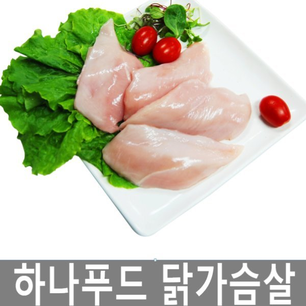 닭가슴살 1KG X 10개 (국내산 닭가슴살 100%) 상품이미지