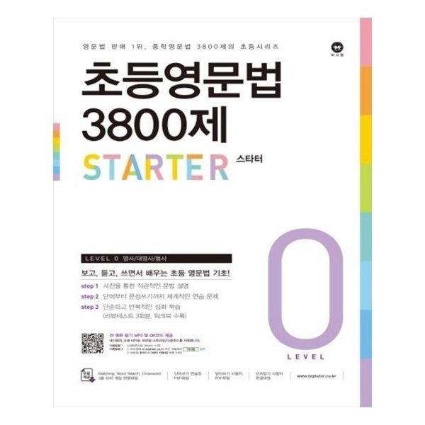 초등영문법 3800제 스타터 (마더텅) 상품이미지