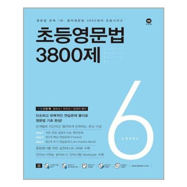 초등영문법 3800제 6 (마더텅) 상품이미지