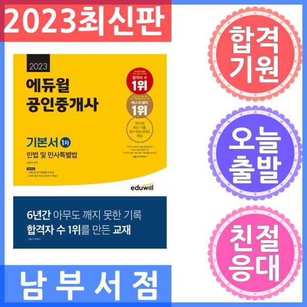 에듀윌 공인중개사 1차 기본서 민법 및 민사특별법 2021 상품이미지