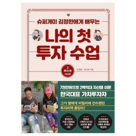 나의 첫 투자 수업 2 투자편 (슈퍼개미 김정환에게 배우는)