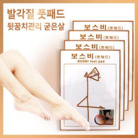 보스비 풋패드 4켤레8매 굳은살 발각질 뒷꿈치관리
