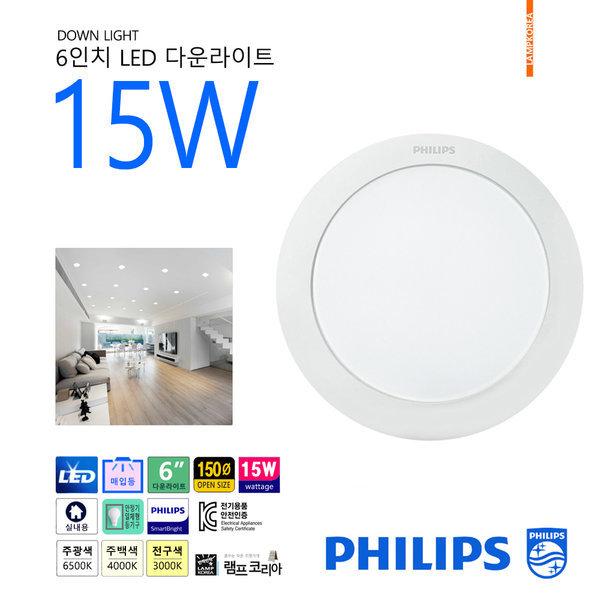 LED PHILIPS 6인치 15W 다운라이트 천장등 4000K 상품이미지