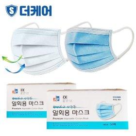 더케어 일회용마스크 블루 50매 통기성좋은원단 _