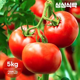 싱싱식탁 국내산 완숙토마토 5kg (2번과) 영양만점