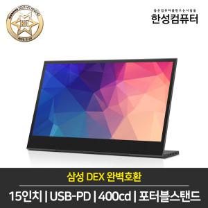 TFX156T PRO DEX 포터블 400cd 멀티터치 모니터 /C타입