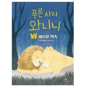 푸른 사자 와니니 3 (새로운 약속)