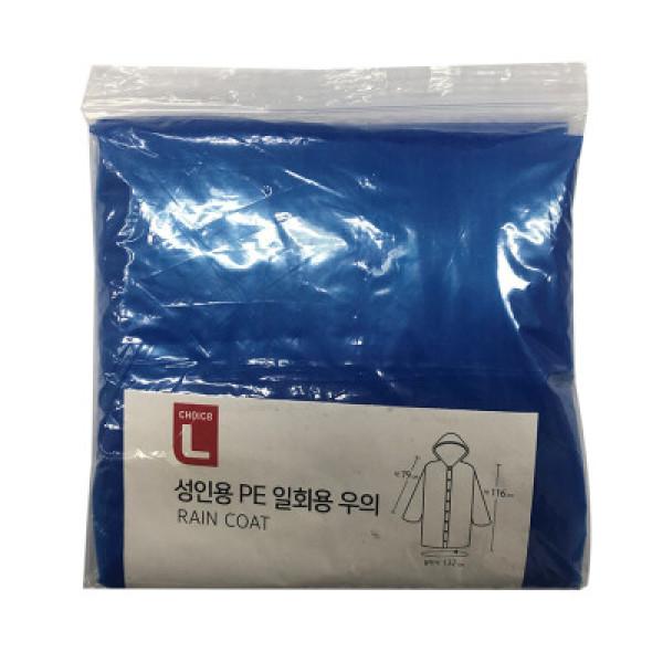 초이스엘))성인용PE컴팩트우의(블루)1매 상품이미지