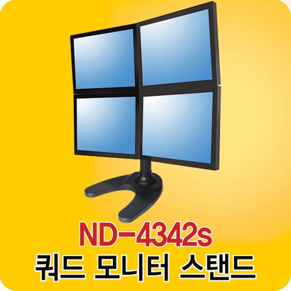 ND-4342S 모니터 거치대 / 14~27형 모니터 4대 받침대 상품이미지