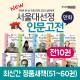 서울대선정인문고전 (전10권)51권-60권까지 인문고전 상품이미지