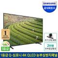 파트너 삼성 2021 QLED 4K TV KQ50QA65AFXKR 스탠드