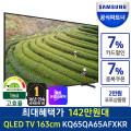인증점 삼성 QLED TV 163cm(65) KQ65QA65AFXKR 스탠드
