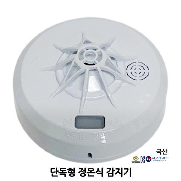 리더스/단독형정온식감지기/화재/열/밧데리10년 상품이미지