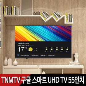 TNM 구글안드로이드 55인치 TV TNM-5500S-벽걸이설치형