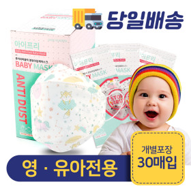 국산 3D 초소형 아기 일회용 영유아 아동 마스크 30매