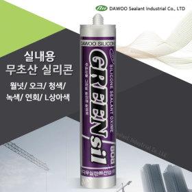 무초산 실리콘 월넛/오크/청색/녹색/연회색/L상아색