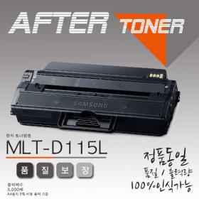 삼성 SL-M2870FW 프린터호환 재생토너/MLT-D115L